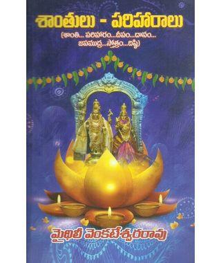 Shantulu- Pariharalu
