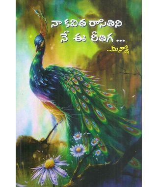 Naa Kavitha Rasithini Ne Ee Reetiga. .