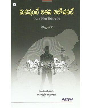 As A Man Thinketh (Telugu)