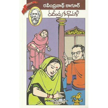 Ravindra Kadhavali