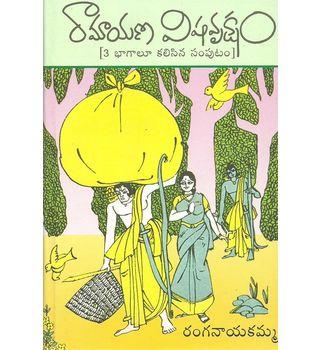 Ramayana Visha Vruksham