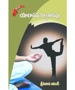 Yogasana Kalpataruvu
