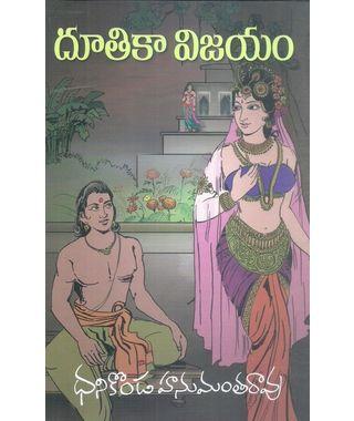 Dhuthika Vijayam