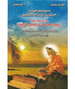 Veda Samhitha