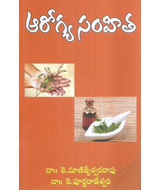 Arogya Samhitha