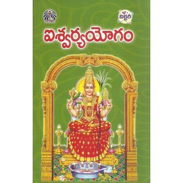 Ishwarya Yogam
