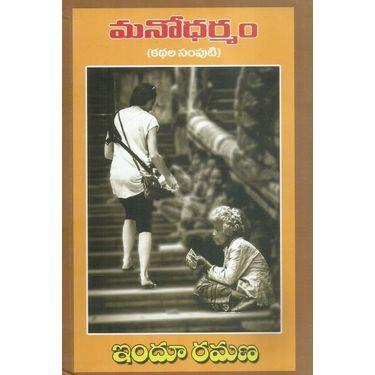 Manodharmam