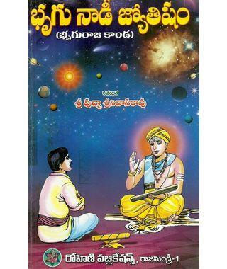 Brhugunaadi Jyothishyam