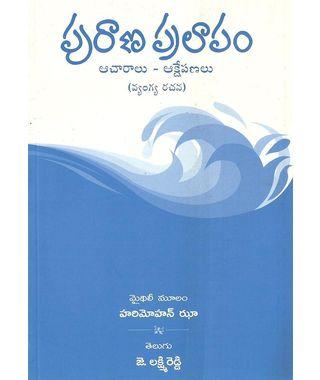 Purana Pralapam