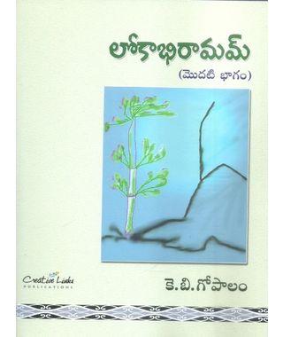 Lokabhiramam