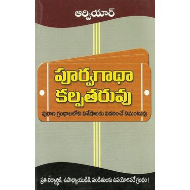 Purva Gadha Kalpataruvu