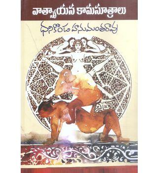 Vathsyayana Kamasutralu