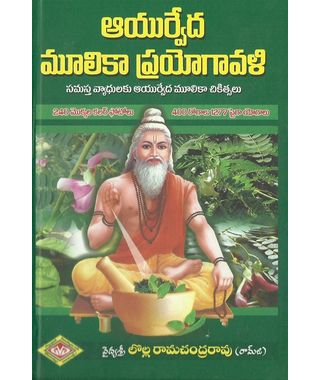 Ayurveda Mulikaa Prayogavali
