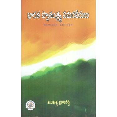 Bharatha Swatantrya Samaraveerulu
