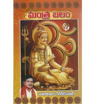 Mantra Balam
