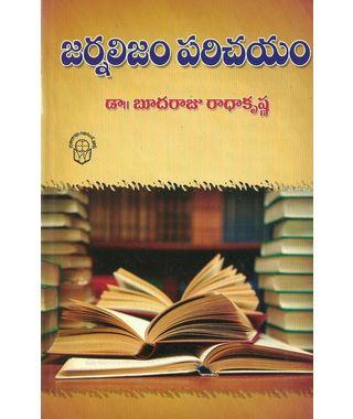 Jarnalisam Parichayam