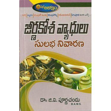 Jeernakosa Vyadulu Sulabha Nivarana