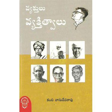 Vyakthulu Vyakthithvalu