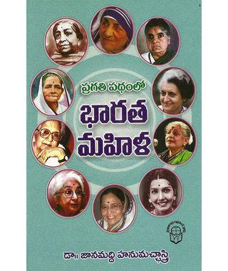 Pragathi Padhamlo Bharatha Mahila