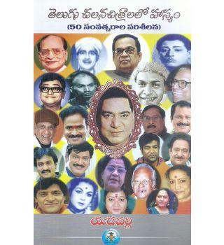Telugu Chalana Chitralalo Hasyam (50 Savtsarala Parisilana)