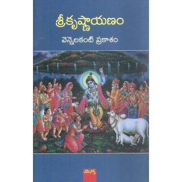 Sri Krishnayanam