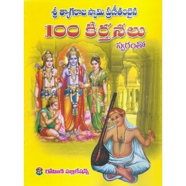 Sri Tyagaraja Swamy Prannitambaina 100 Keertanalu