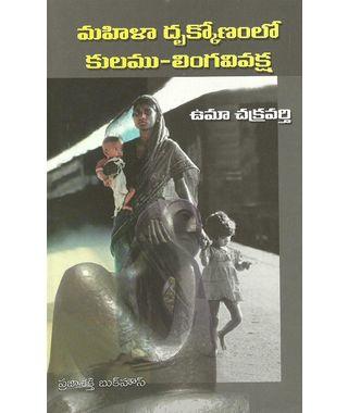 Mahila Drukonamlo kulamu- Linga Vivaksha