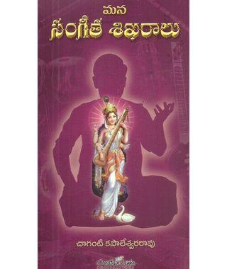 Mana Sangeeta Sikharalu