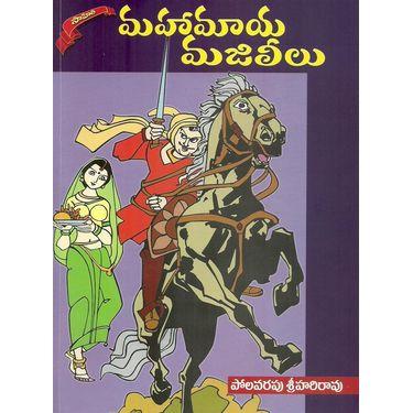 Mahamaya Majilelu