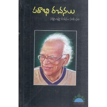 Pathabhi Rachanalu