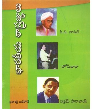 Bharatheya Sastragnulu