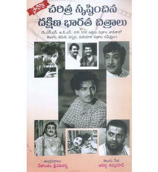 Charitra Srustinchina Dakshina Bharatha Chitralu