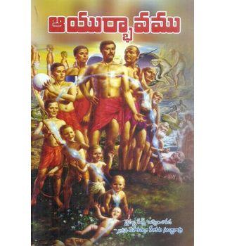 Ayurbhavamu