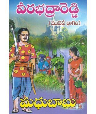 Veerabhadra Reddy 1& 2