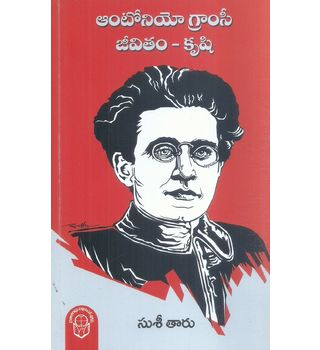Antonio Gramsci- Jevitham- Krushi