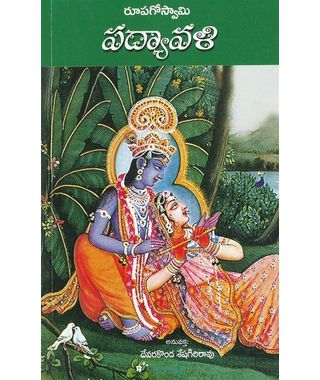 Rupa Goswami Padhyavali