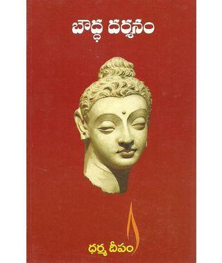 Boudha Dharsanam