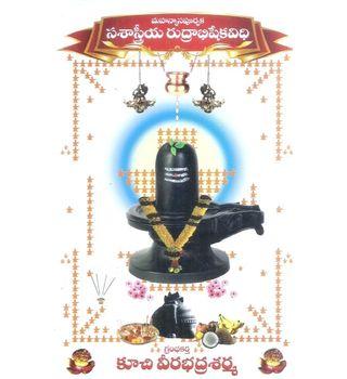 Mahanyasapurvaka Sashatriya Rudhrabhishekavidhi
