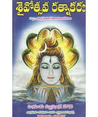 Saivotsava Ratnakarah