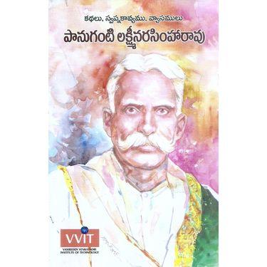 Paanuganti Lakshmi Narasimha Rao