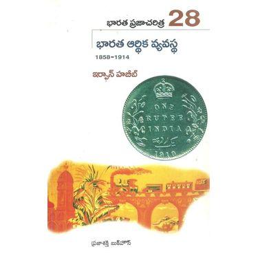 Bharatadesa Ardhika Vyavasta