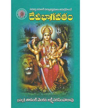Devi Bhagavatham