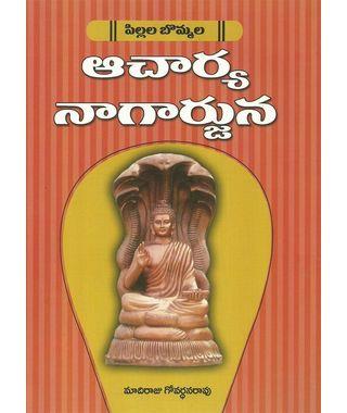 Pillala Bommala Acharya Nagarjuna