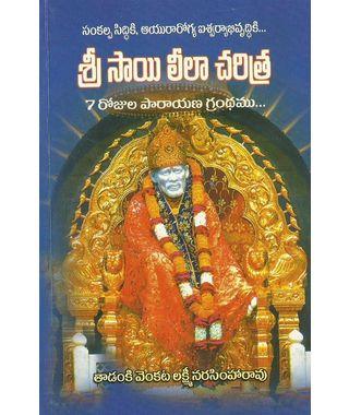 Sri Sai Leela Charitra