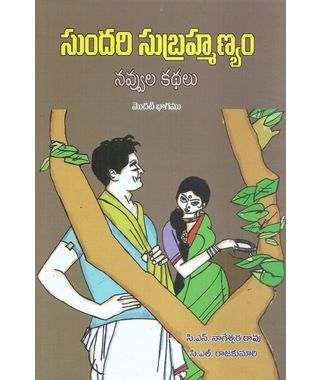 Sundari Subrahmanyam Navvula Kathalu