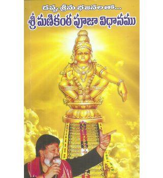 Dappu Srinu Bhajanatho. . . Sri Manikanta Puja Vidhanamu