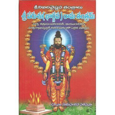 Sri Parusu (Bhargava) Rama Tantram