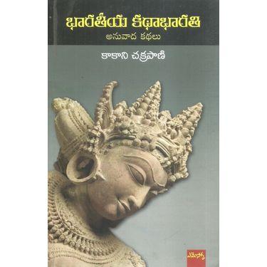 Bharateeya Kathabharathi