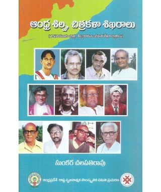 Andhra Silpa, Chitrakala Sikharalu