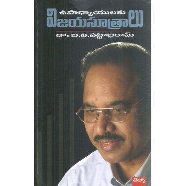 Upadhyulaku Vijayasutralu